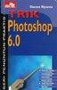 Tips dan Trik Photoshop 6